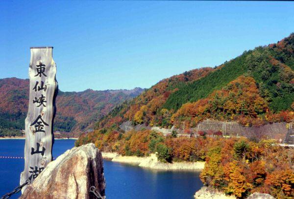 東仙峡金山湖.JPG